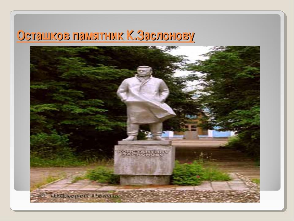 Осташков памятник К.Заслонову