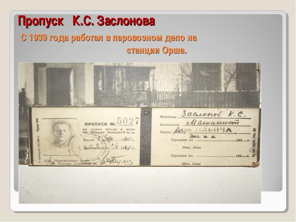 Пропуск К.С. Заслонова С 1939 года работал в паровозном депо на станции Орша.