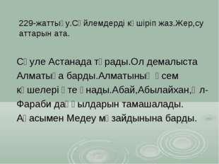 229-жаттығу.Сөйлемдерді көшіріп жаз.Жер,су аттарын ата. Сәуле Астанада тұрады