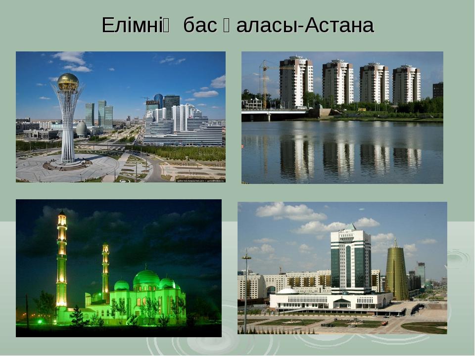 Елімнің бас қаласы-Астана