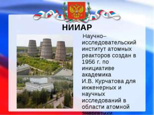 НИИАР Научно–исследовательский институт атомных реакторов создан в 1956г. по