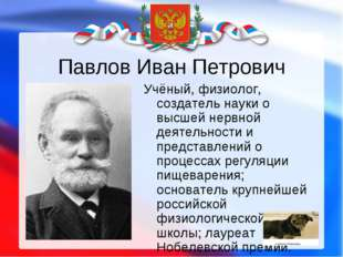Павлов Иван Петрович Учёный, физиолог, создатель науки о высшей нервной деяте