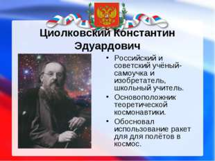 Циолковский Константин Эдуардович Российский и советский учёный-самоучка и и