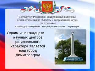 В структуру Российской академии наук включены девять отделений по областям и
