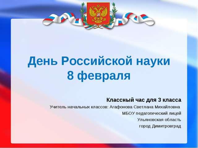 День Российской науки 8 февраля Классный час для 3 класса Учитель начальных к...