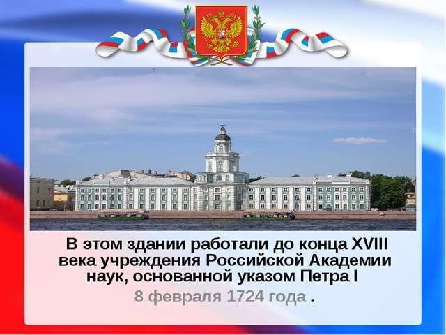 В этом здании работали до конца XVIII века учреждения Российской Академии на...