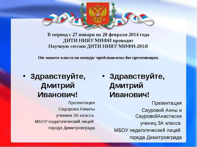 В период с 27 января по28 февраля 2014 года ДИТИ НИЯУ МИФИпроводит Научную...