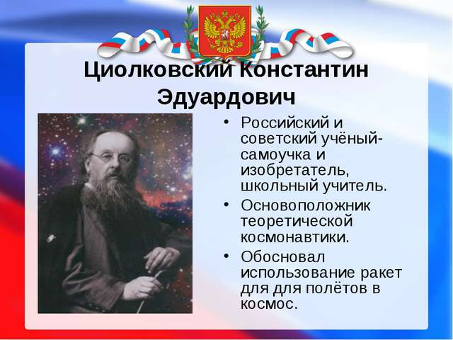 Циолковский Константин Эдуардович Российский и советский учёный-самоучка и и...
