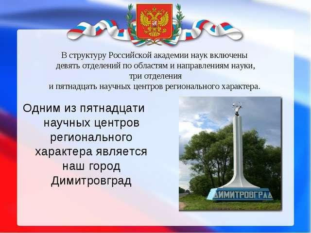 В структуру Российской академии наук включены девять отделений по областям и...