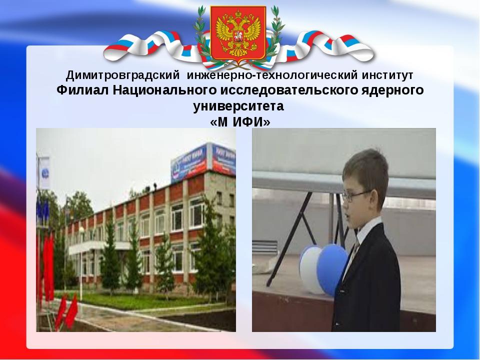 Димитровградский инженерно-технологический институт Филиал Национального исс...