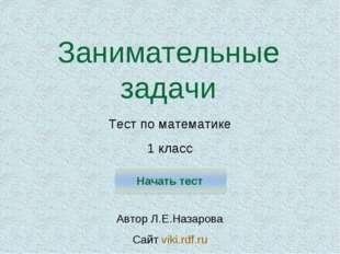 Занимательные задачи Тест по математике 1 класс Автор Л.Е.Назарова Сайт viki.