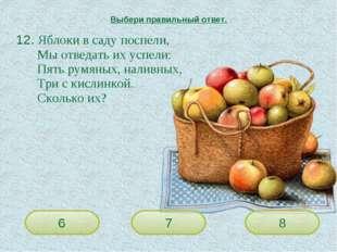 12. Яблоки в саду поспели, Мы отведать их успели: Пять румяных, наливных