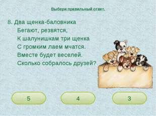 8. Два щенка-баловника Бегают, резвятся, К шалунишкам три щенка С гром