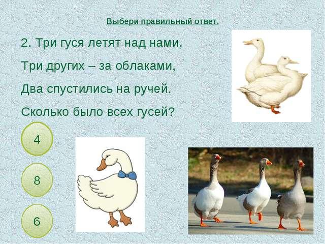 8 4 6 2. Три гуся летят над нами, Три других – за облаками, Два спустились на...