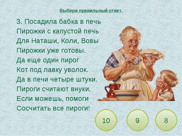 3. Посадила бабка в печь Пирожки с капустой печь Для Наташи, Коли, Вовы П...