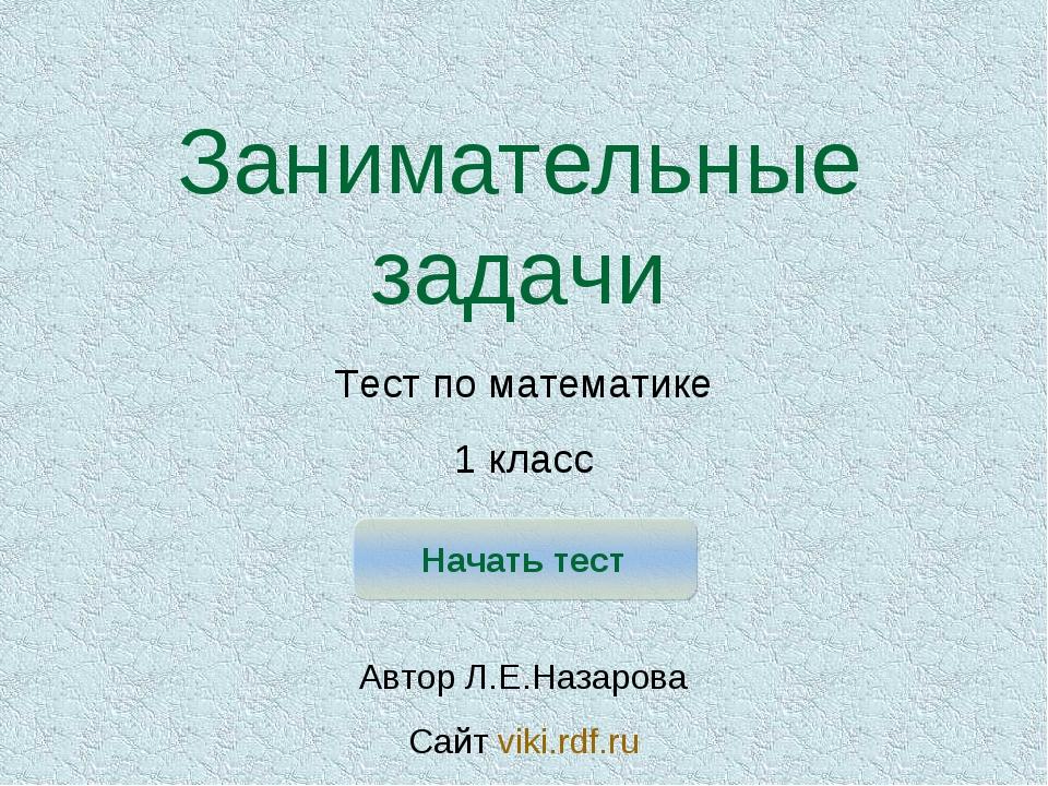 Занимательные задачи Тест по математике 1 класс Автор Л.Е.Назарова Сайт viki....