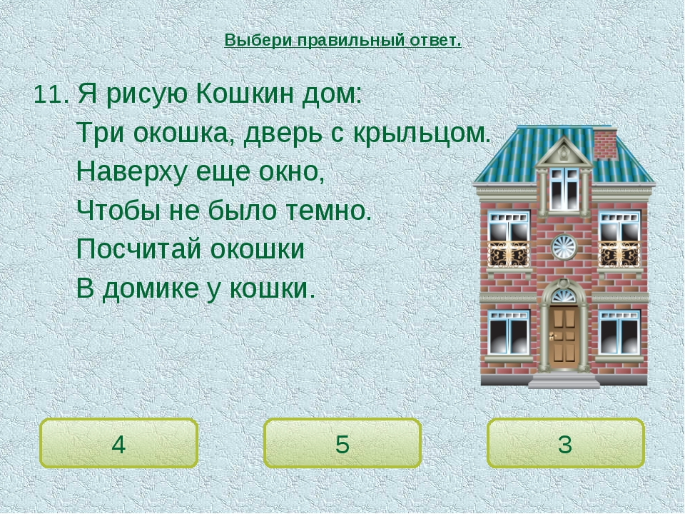11. Я рисую Кошкин дом: Три окошка, дверь с крыльцом. Наверху еще окно,...
