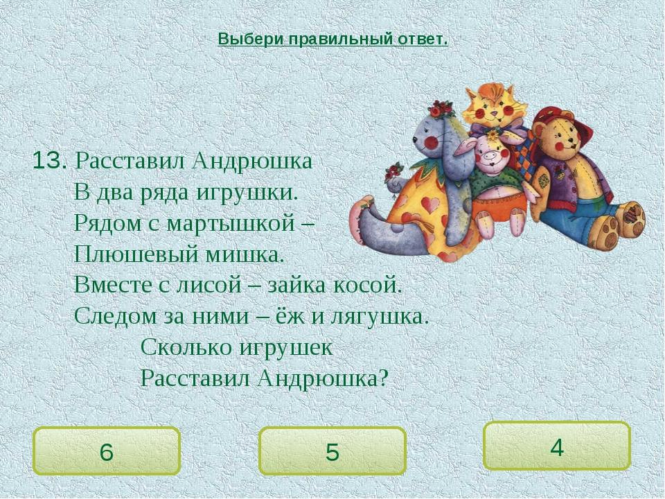 13. Расставил Андрюшка В два ряда игрушки. Рядом с мартышкой – Плюшевы...