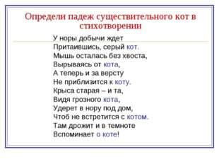 Определи падеж существительного кот в стихотворении У норы добычи ждет Притаи