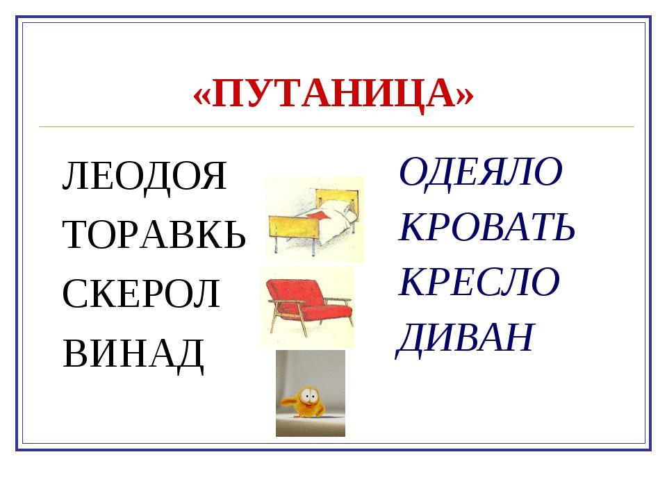 «ПУТАНИЦА» ЛЕОДОЯ ТОРАВКЬ СКЕРОЛ ВИНАД ОДЕЯЛО КРОВАТЬ КРЕСЛО ДИВАН
