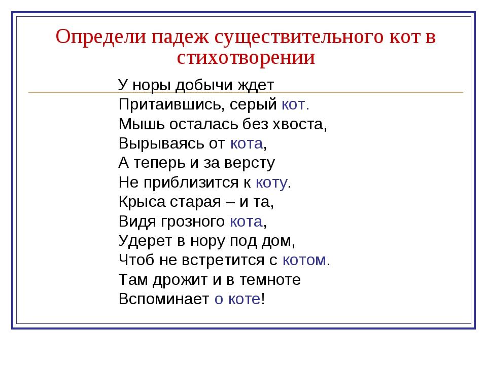 Определи падеж существительного кот в стихотворении У норы добычи ждет Притаи...