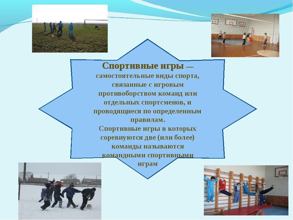 Спортивные игры — самостоятельные виды спорта, связанные с игровым противобо...