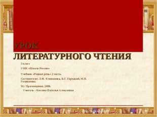 УРОК ЛИТЕРАТУРНОГО ЧТЕНИЯ 3 класс УМК «Школа России» Учебник «Родная речь» 2