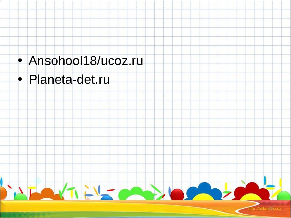 Ansohool18/ucoz.ru Planeta-det.ru *