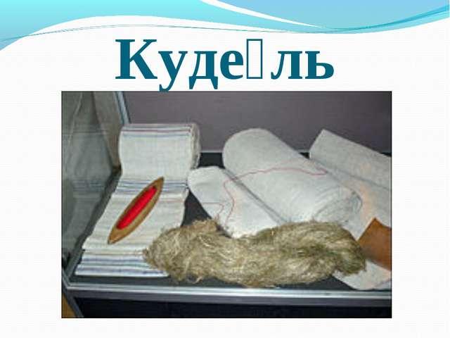 Куде́ль