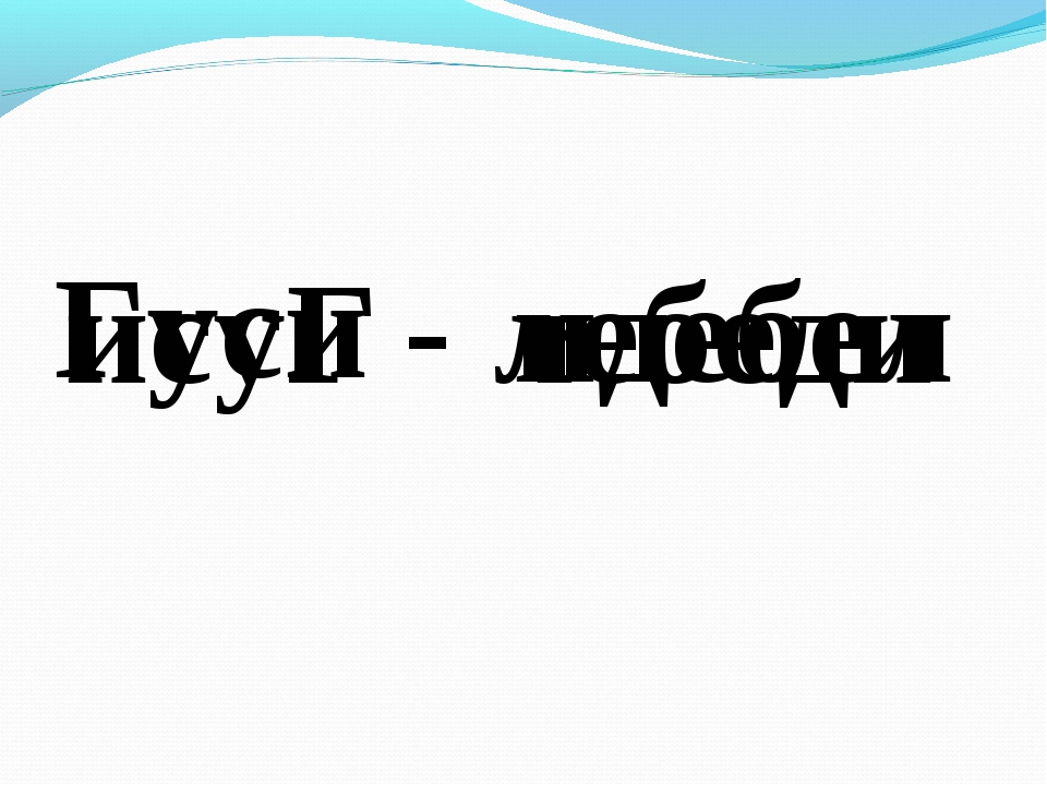 исуГ идебел Гуси - лебеди