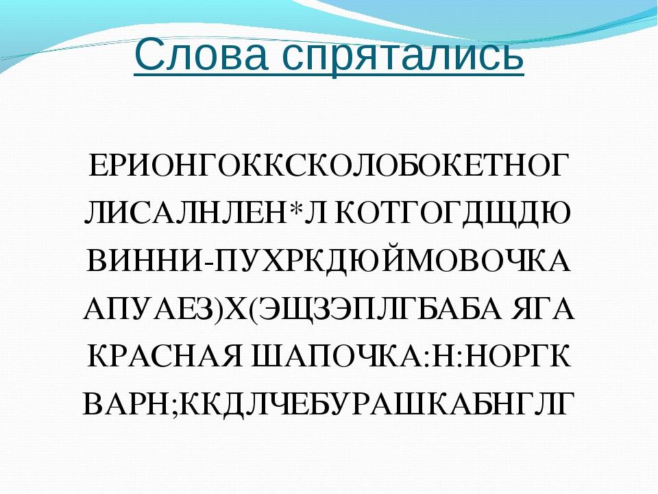 Слова спрятались ЕРИОНГОККСКОЛОБОКЕТНОГ ЛИСАЛНЛЕН*Л КОТГОГДЩДЮ ВИННИ-ПУХРКДЮ...