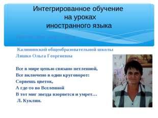 Презентацию подготовила учитель иностранного языка Калининской общеобразоват