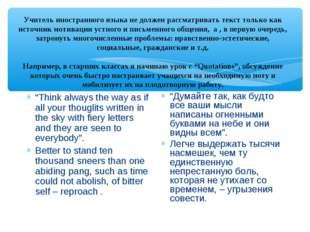 Учитель иностранного языка не должен рассматривать текст только как источник