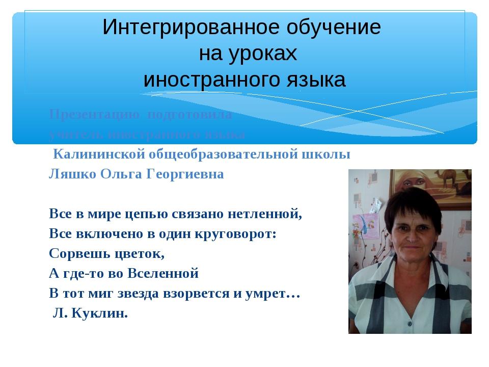 Презентацию подготовила учитель иностранного языка Калининской общеобразоват...