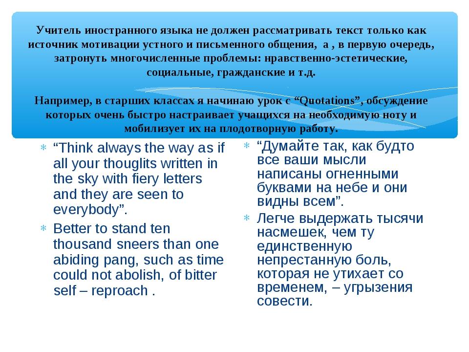 Учитель иностранного языка не должен рассматривать текст только как источник...