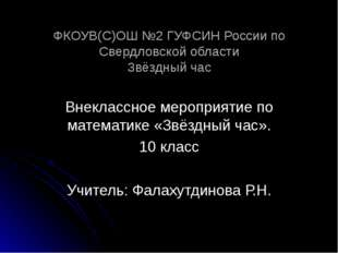 ФКОУВ(С)ОШ №2 ГУФСИН России по Свердловской области Звёздный час Внеклассное