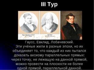 Гаусс, Евклид, Лобачевский. Эти учёные жили в разные эпохи, но их объединяет