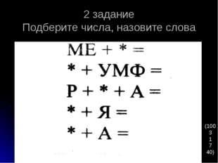 2 задание Подберите числа, назовите слова (100 3 1 7 40)
