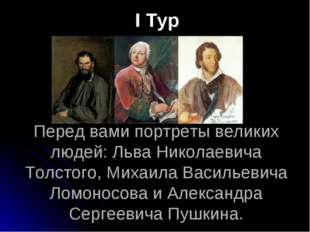 Перед вами портреты великих людей: Льва Николаевича Толстого, Михаила Василье