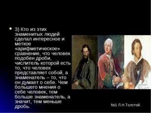 3) Кто из этих знаменитых людей сделал интересное и меткое «арифметическое» с