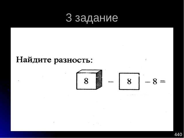 3 задание 440