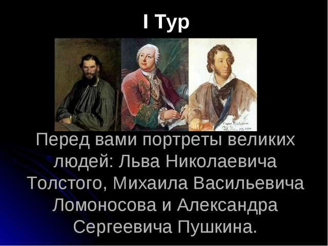 Перед вами портреты великих людей: Льва Николаевича Толстого, Михаила Василье...