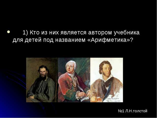 1) Кто из них является автором учебника для детей под названием «Арифметика»...
