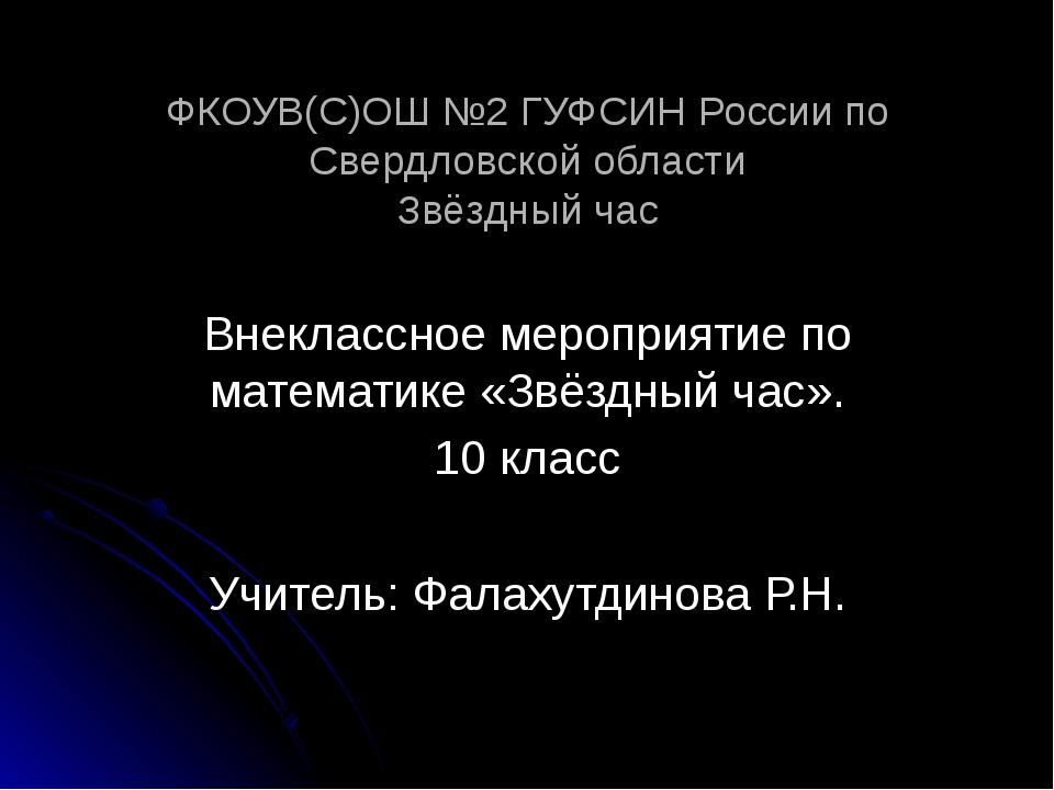 ФКОУВ(С)ОШ №2 ГУФСИН России по Свердловской области Звёздный час Внеклассное...