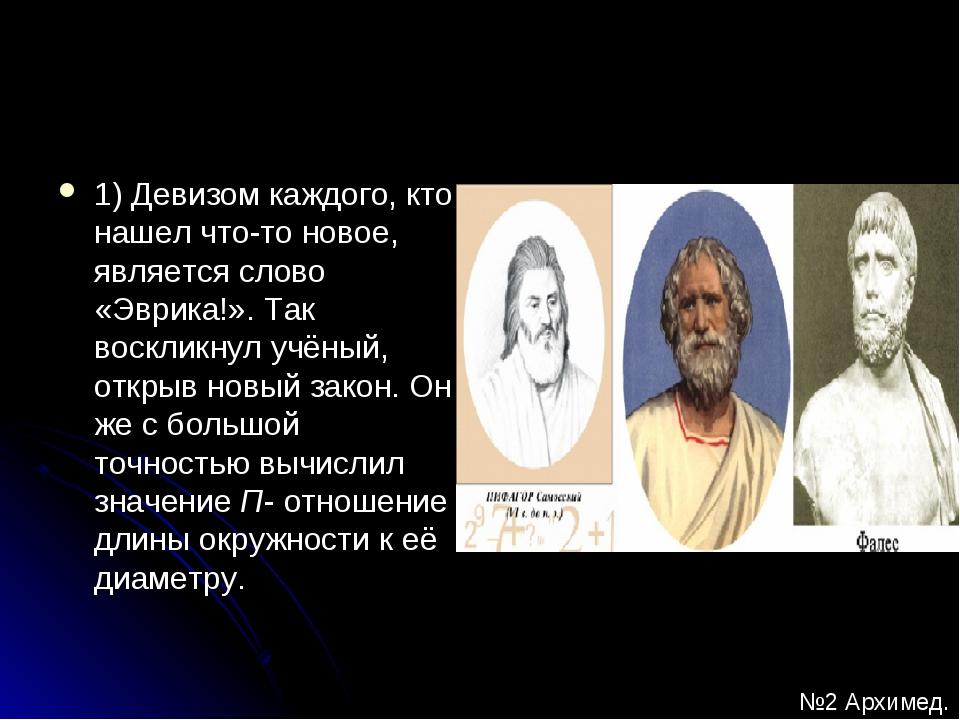 1) Девизом каждого, кто нашел что-то новое, является слово «Эврика!». Так вос...