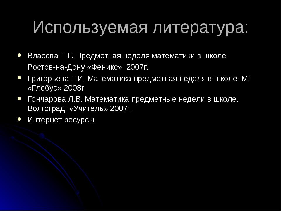Используемая литература: Власова Т.Г. Предметная неделя математики в школе. Р...