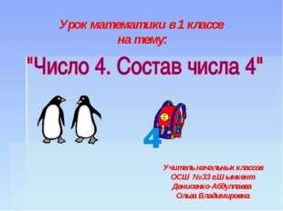 Урок математики в 1 классе на тему: Учитель начальных классов ОСШ № 33 г.Шымк