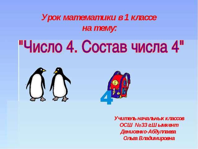 Урок математики в 1 классе на тему: Учитель начальных классов ОСШ № 33 г.Шымк...