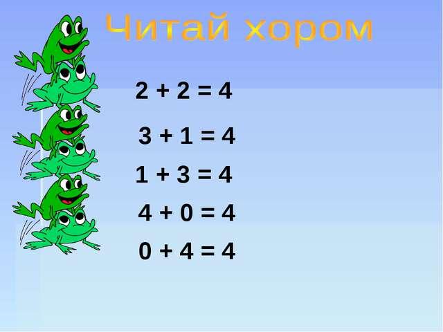 2 + 2 = 4 3 + 1 = 4 1 + 3 = 4 4 + 0 = 4 0 + 4 = 4
