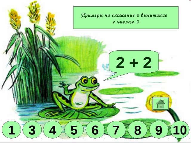 2 + 2 10 9 8 6 5 4 1 3 Примеры на сложение и вычитание с числом 2 7 4 3 6 8 1...
